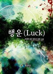 [세트] 행운(Luck) (전5권/완결)
