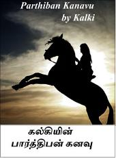 Parthiban Kananvu: பார்த்திபன் கனவு