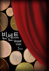 빈센트(Vincent) 5권 완결