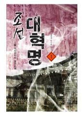 [무료] 조선대혁명 1