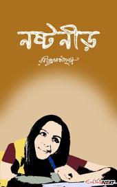 নষ্টনীড় / Nashtanir (Bengali): A Classic Bengali Fiction