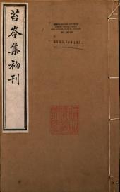 味清堂詩鈔: 三卷, 第 1-6 卷