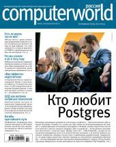 Журнал Computerworld Россия: Выпуски 2-2016