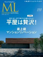 MODERN LIVING No.232 【日文版】