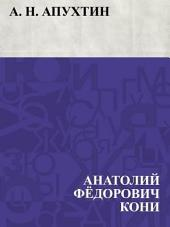 A. H. Апухтин