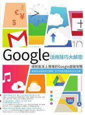 Google活用技巧大解密: 絕對能派上用場的Google超級攻略