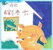 鱷魚先生之首部曲 搶救胖老六: 小兵快樂讀本21