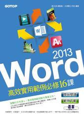 Word 2013高效實用範例必修16課 (電子書)