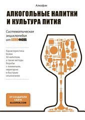 Алкогольные напитки и культура пития. Систематическая энциклопедия от Алкофана