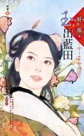玉出藍田~錦繡前程之二: 禾馬文化珍愛系列537