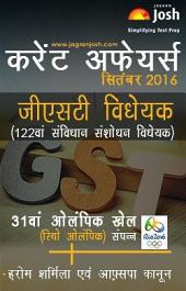 Current Affairs September 2016 eBook Hindi