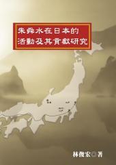 朱舜水在日本的活動及其貢獻?究