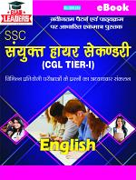 SSC Tier-I English