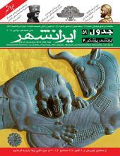 ماهنامه فرهنگی، سیاسی، هنری، اجتماعی ایرانشهر - شماره 12: Iranshahr monthly cultural, political & social magazine (12)