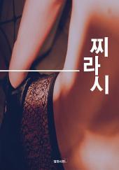 찌라시 1권