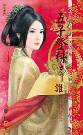 五子登科忘了誰~桃花攆春風之四: 禾馬文化甜蜜口袋系列609