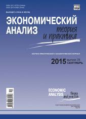 Экономический анализ: теория и практика No 35(434) 2015