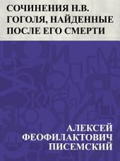 Сочинения Н.В. Гоголя, найденные после его смерти: Похождения Чичикова, или Мертвые души. Часть вторая