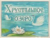 Хрустальное озеро (Диафильм)