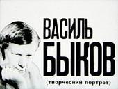 Василь Быков: творческий портрет (Диафильм)