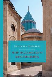Мир исламского мистицизма