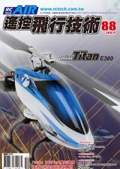 遙控飛行技術88