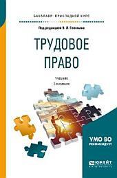 Трудовое право 2-е изд., пер. и доп. Учебник для прикладного бакалавриата