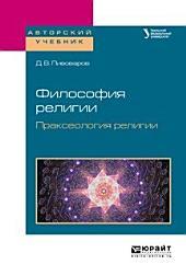 Философия религии. Праксеология религии. Учебное пособие для академического бакалавриата