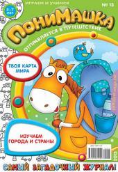 ПониМашка. Развлекательно-развивающий журнал: Выпуски 13-2015