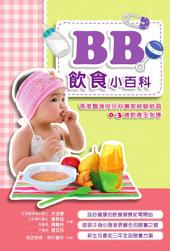 BB飲食小百科