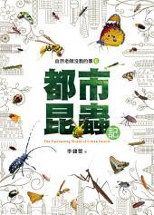 自然老師沒教的事6: 都市昆蟲記