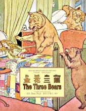 05 - The Three Bears (Simplified Chinese Hanyu Pinyin): 金花三熊(简体汉语拼音)