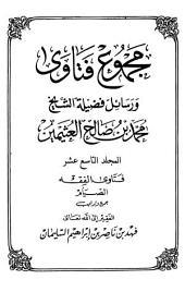 مجموع فتاوى ورسائل الشيخ محمد بن صالح العثيمين - ج 19 - الفقه 9 الصيام