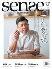 SENSE好感 2017/9月號 NO.64: 一人食光