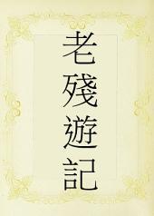 老殘遊記: 世紀百強小說大系