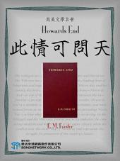 Howards End (此情可問天)