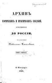 Архив исторических и практических свѣдѣній, относящихся до Россіи: Объемы 1-3