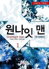 원나잇 맨 (OneNight Man) 1 (무삭제판)