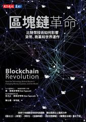 區塊鏈革命: 比特幣技術如何影響貨幣、商業和世界運作