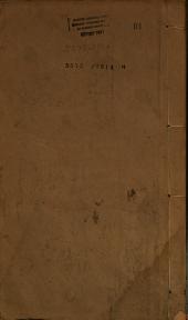 敦艮吉齋文鈔: 4卷