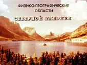 Физико-географические области Северной Америки (Диафильм)