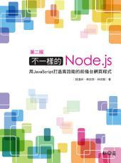 不一樣的Node.js:用JavaScript打造高效能的前後台網頁程式 第二版