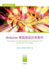 Arduino 電風扇設計與製作: The Design and Development of an Electronic Fan by Arduino Technology