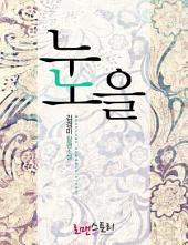 [세트] 눈노을 (전2권/완결)