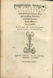 Dictionarivm Hebraicvm: nunc primum aeditum & typis excusum, Adiectis Chaldaicis uocabulis non parum multis