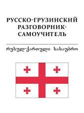 Русско-грузинский разговорник-самоучитель