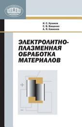 Электролитно-плазменная обработка материалов