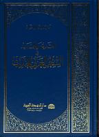 al Qad  m wa al jad  d f   al shi  r al   Arab   al    ad  th PDF