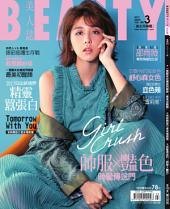 BEAUTY美人誌NO.196 (2017年3月號)