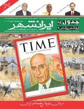 ماهنامه فرهنگی، سیاسی، هنری، اجتماعی ایرانشهر - شماره 15: Iranshahr monthly cultural, political & social magazine (15)